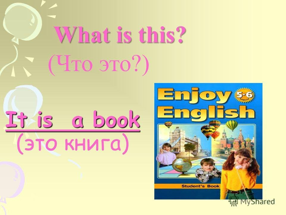 It is a book It is a book (это книга) What is this? What is this? (Что это?)