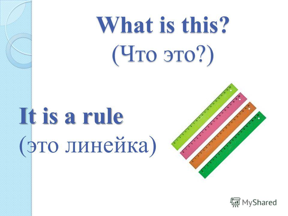 What is this? (Что это?) It is a rule (это линейка)