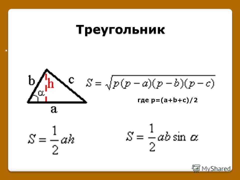 Треугольник Треугольник. где p=(a+b+c)/2