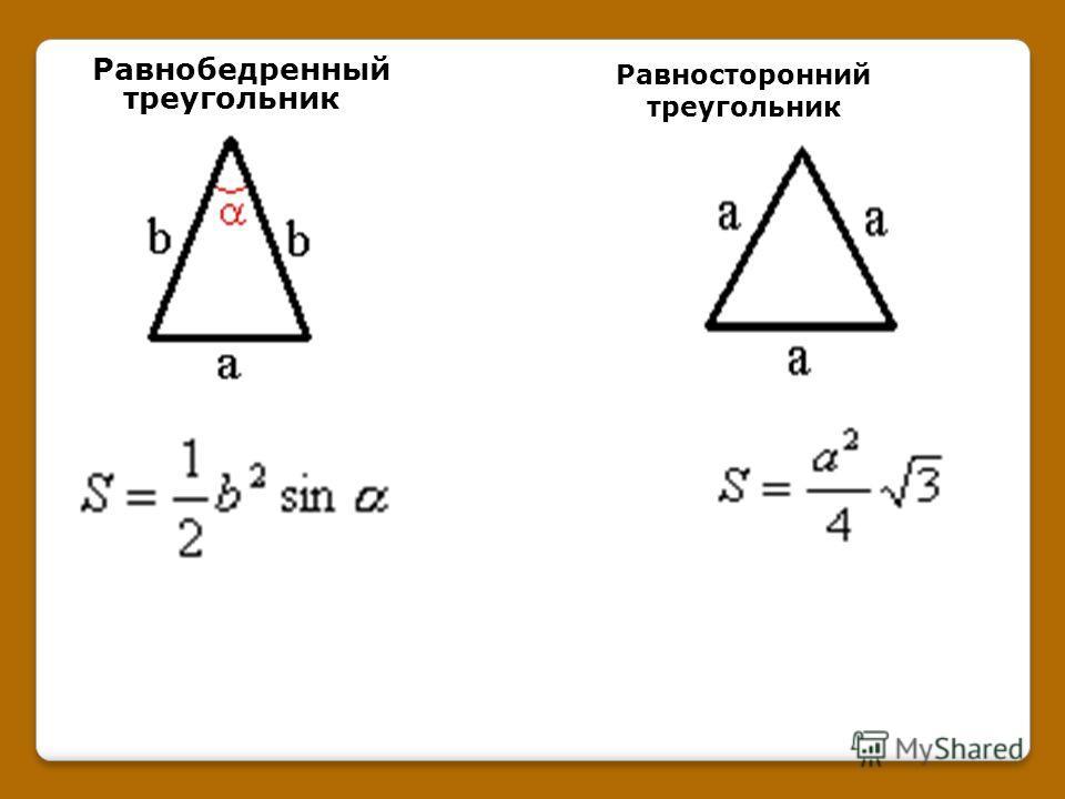 Равнобедренный треугольник Равносторонний треугольник