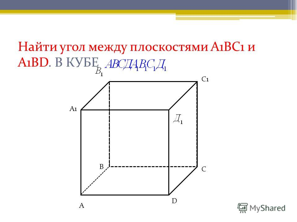 Найти угол между плоскостями А1ВС1 и А1ВD. В КУБЕ А1 С1 D В А С