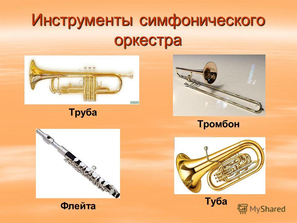 Инструменты симфонического оркестра Труба Флейта Тромбон Туба