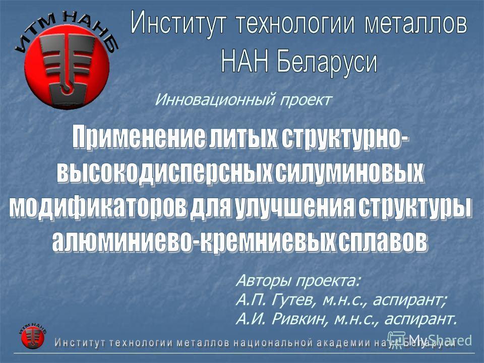 Инновационный проект Авторы проекта: А.П. Гутев, м.н.с., аспирант; А.И. Ривкин, м.н.с., аспирант.