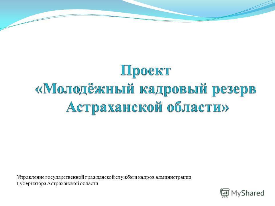Управление государственной гражданской службы и кадров администрации Губернатора Астраханской области