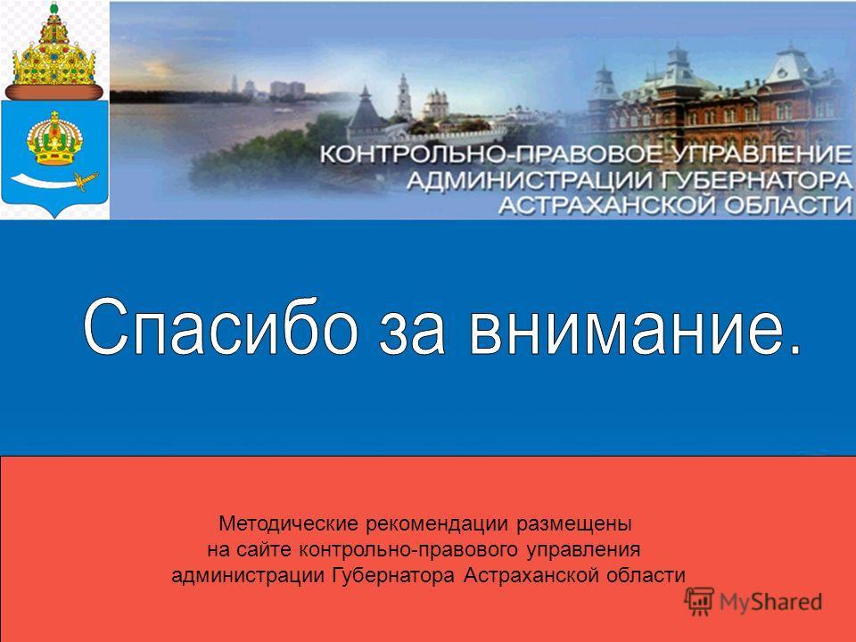Методические рекомендации размещены на сайте контрольно-правового управления администрации Губернатора Астраханской области