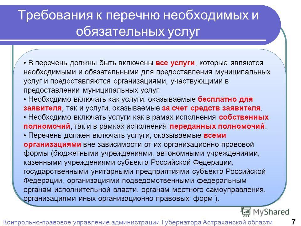 Требования к перечню необходимых и обязательных услуг Контрольно-правовое управление администрации Губернатора Астраханской области 7 В перечень должны быть включены все услуги, которые являются необходимыми и обязательными для предоставления муницип