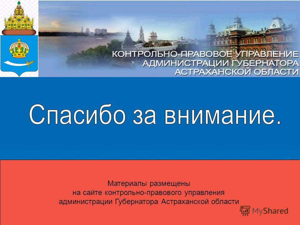 Материалы размещены на сайте контрольно-правового управления администрации Губернатора Астраханской области
