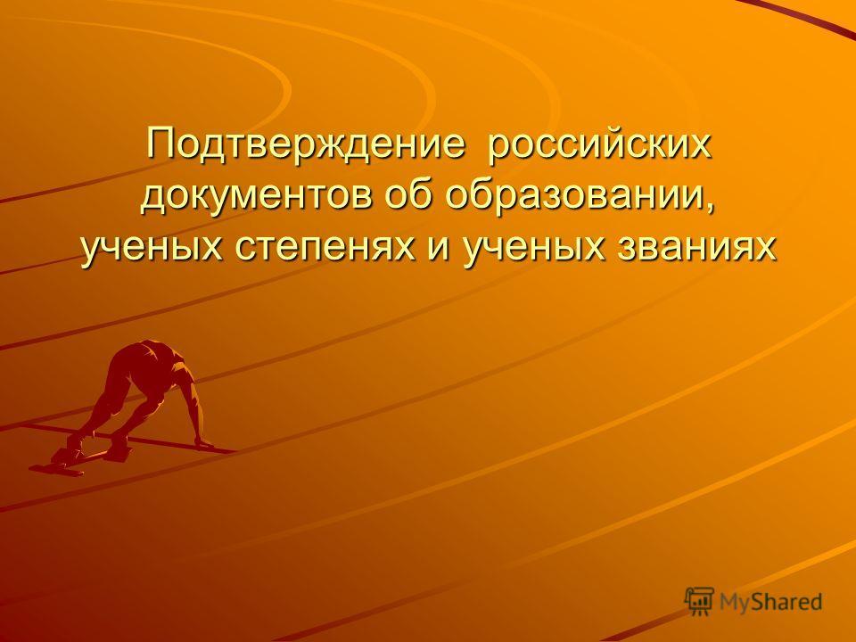 Подтверждение российских документов об образовании, ученых степенях и ученых званиях