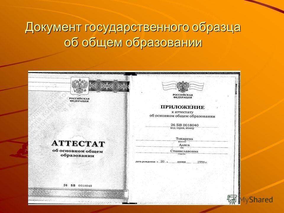 Документ государственного образца об общем образовании