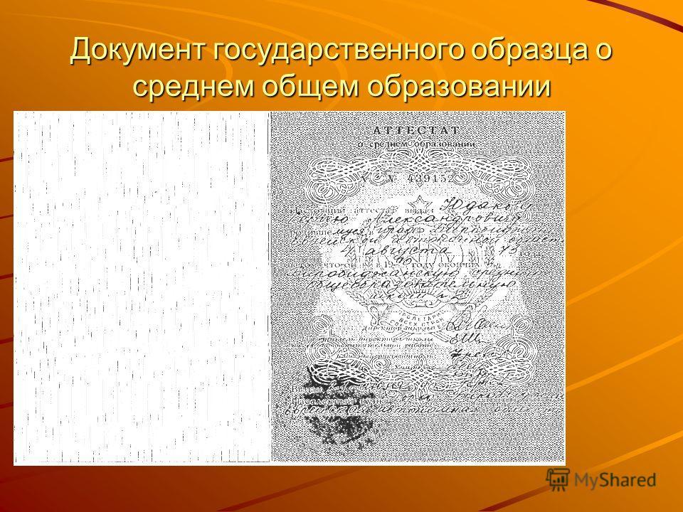 Документ государственного образца о среднем общем образовании