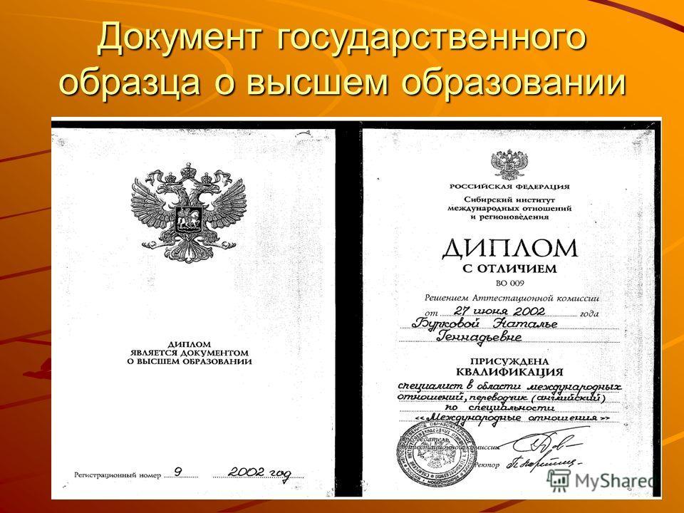 Документ государственного образца о высшем образовании