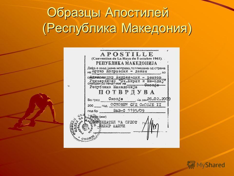 Образцы Апостилей (Республика Македония)