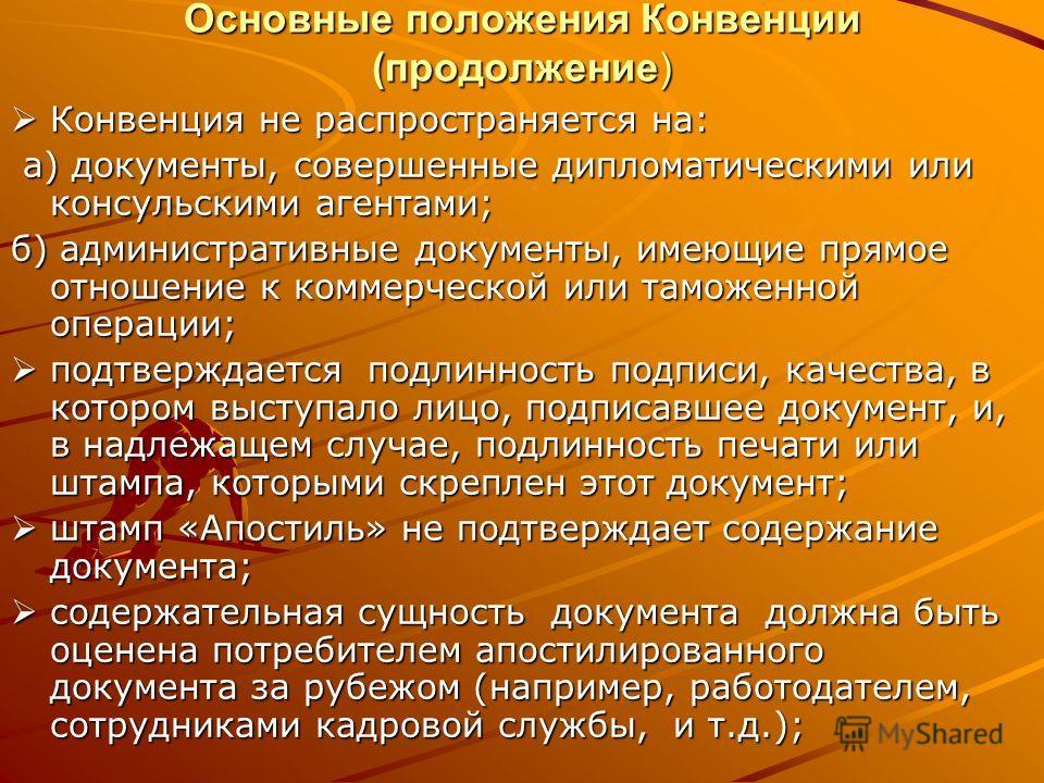 Основные положения Конвенции (продолжение) Конвенция не распространяется на: Конвенция не распространяется на: a) документы, совершенные дипломатическими или консульскими агентами; a) документы, совершенные дипломатическими или консульскими агентами;