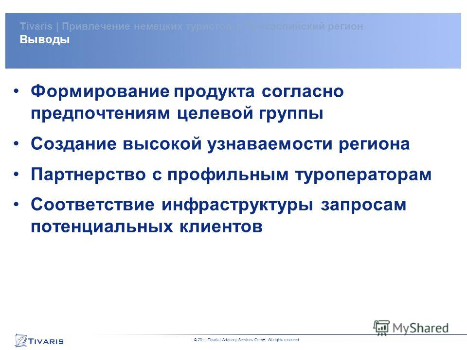 DRAFT Private and Confidential This report is for internal discussion purposes only. No party may place any reliance whatsoever on this report © 2011 Tivaris | Advisory Services GmbH. All rights reserved. Формирование продукта согласно предпочтениям
