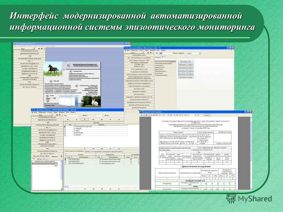 Интерфейс модернизированной автоматизированной информационной системы эпизоотического мониторинга