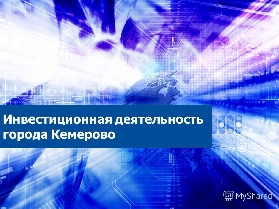Инвестиционная деятельность города Кемерово