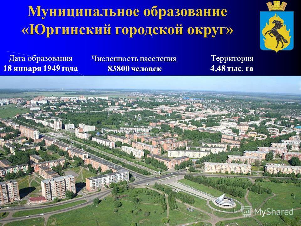 Муниципальное образование «Юргинский городской округ» Дата образования 18 января 1949 года Численность населения 83800 человек Территория 4,48 тыс. га