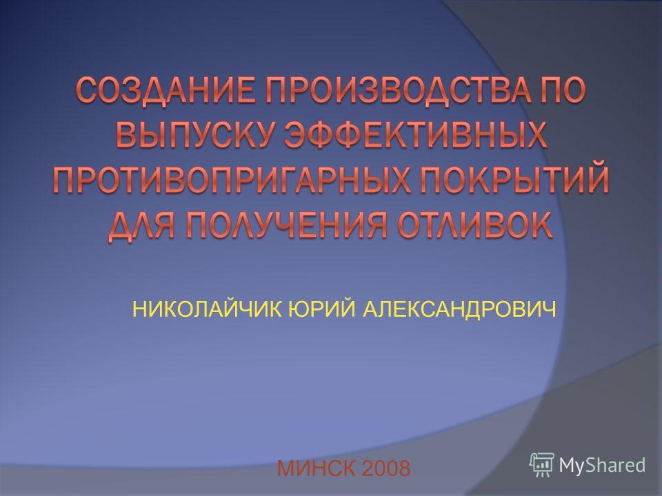 НИКОЛАЙЧИК ЮРИЙ АЛЕКСАНДРОВИЧ МИНСК 2008