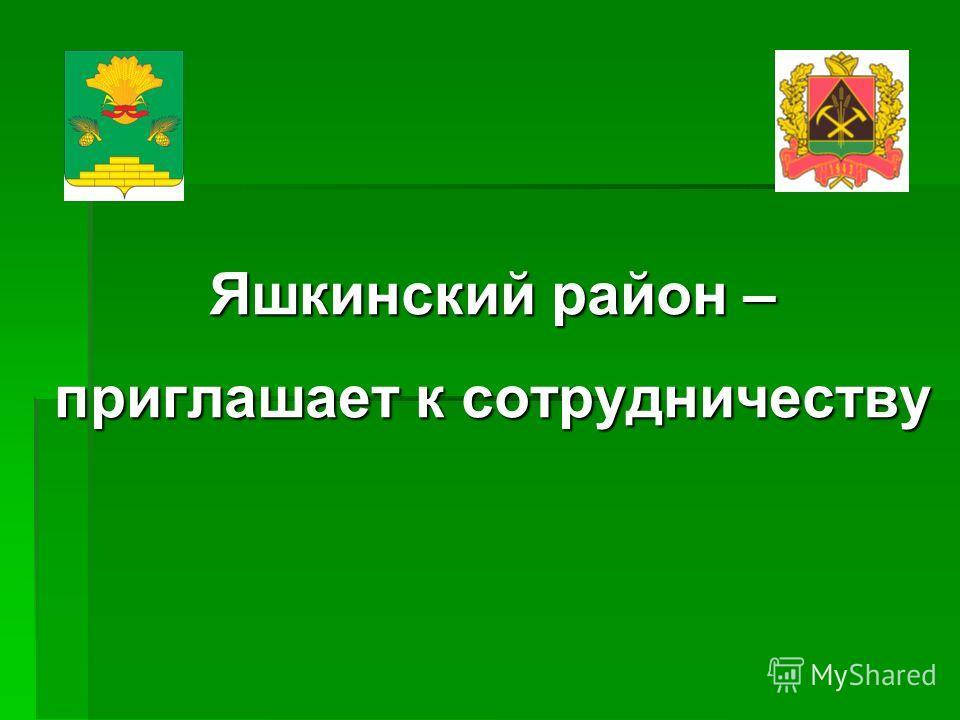 Яшкинский район – приглашает к сотрудничеству