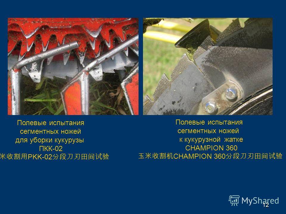 12 Полевые испытания сегментных ножей для уборки кукурузы ПКК-02 PKK-02 Полевые испытания сегментных ножей к кукурузной жатке CHAMPION 360