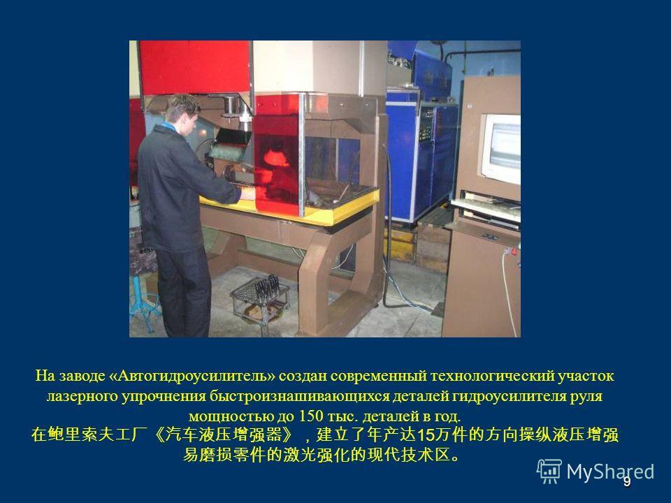9 На заводе «Автогидроусилитель» создан современный технологический участок лазерного упрочнения быстроизнашивающихся деталей гидроусилителя руля мощностью до 150 тыс. деталей в год. 15