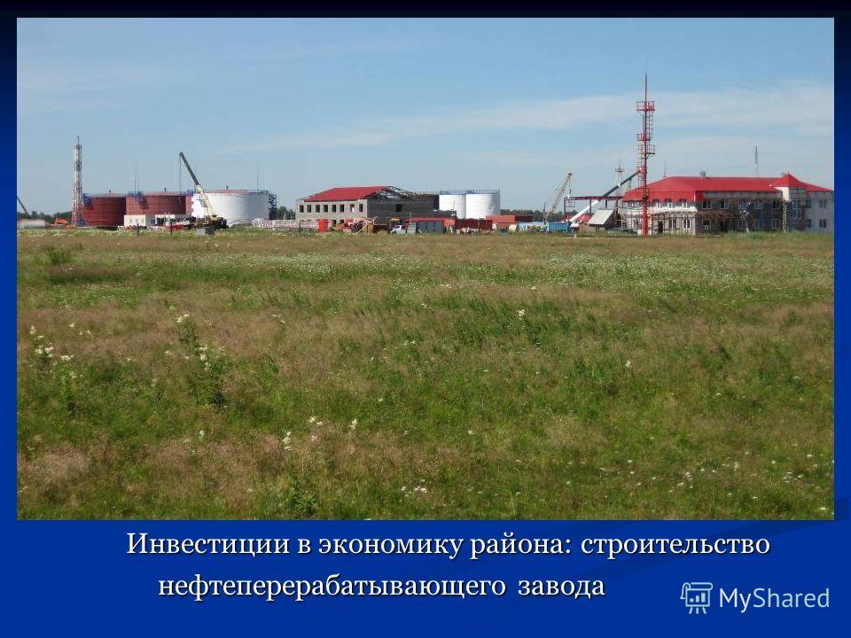 Инвестиции в экономику района: строительство нефтеперерабатывающего завода