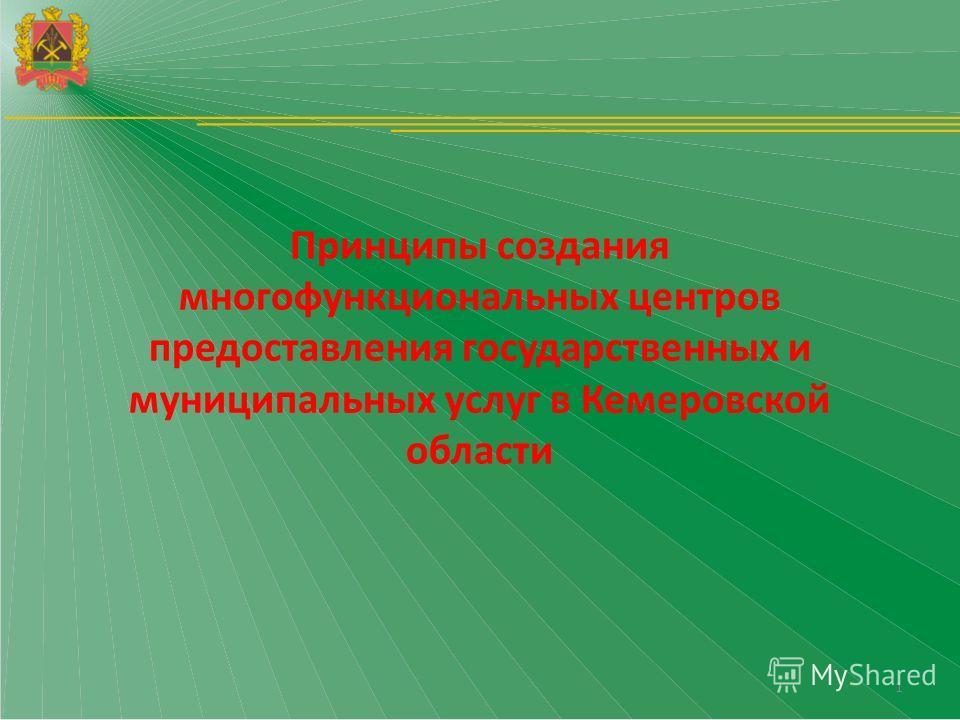 1 Принципы создания многофункциональных центров предоставления государственных и муниципальных услуг в Кемеровской области