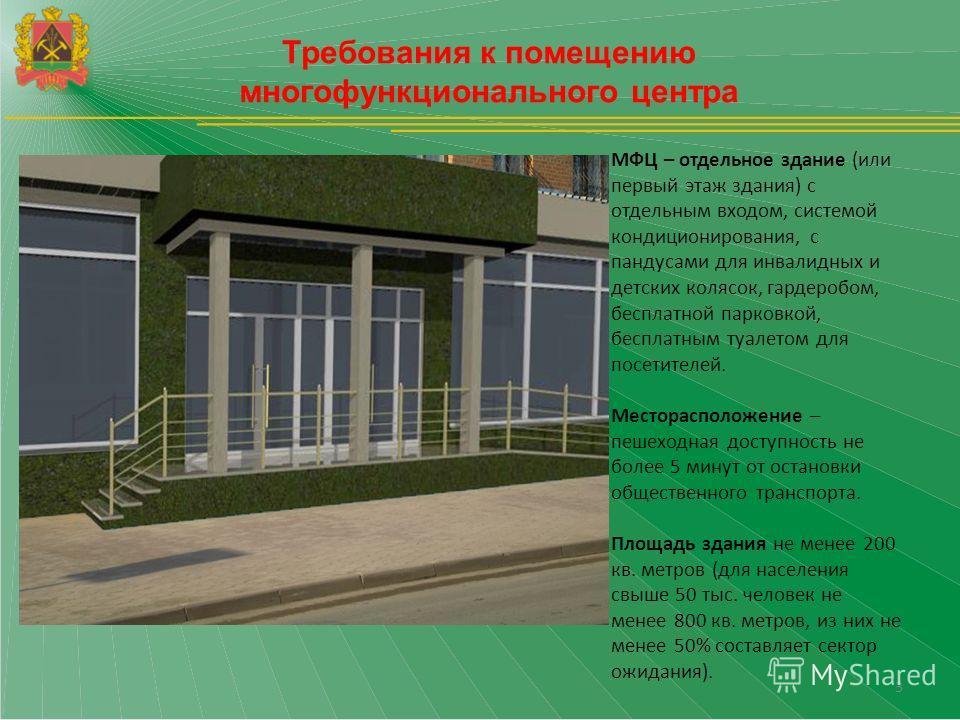МФЦ – отдельное здание (или первый этаж здания) с отдельным входом, системой кондиционирования, с пандусами для инвалидных и детских колясок, гардеробом, бесплатной парковкой, бесплатным туалетом для посетителей. Месторасположение – пешеходная доступ