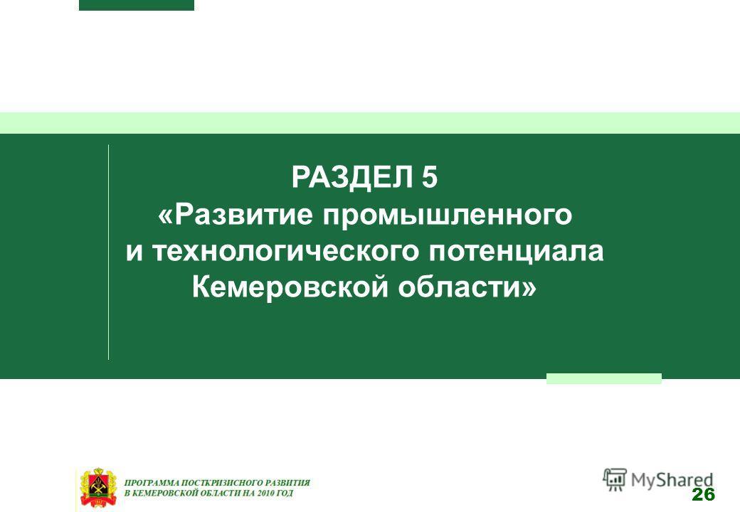 26 РАЗДЕЛ 5 «Развитие промышленного и технологического потенциала Кемеровской области»