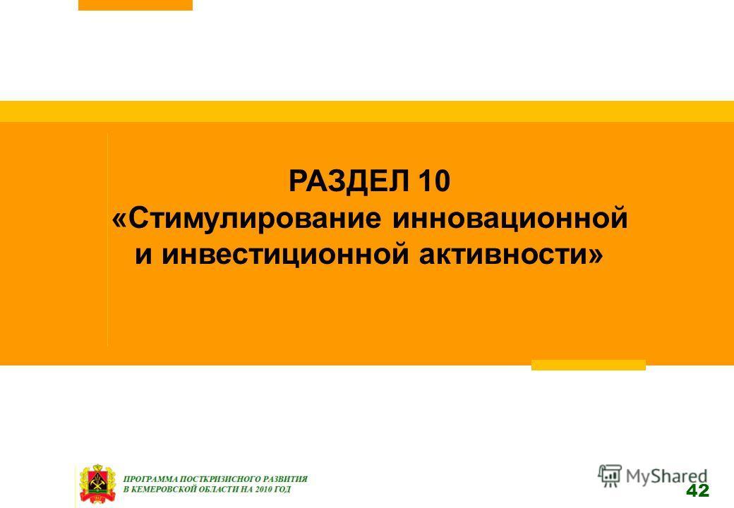 42 РАЗДЕЛ 10 «Стимулирование инновационной и инвестиционной активности»