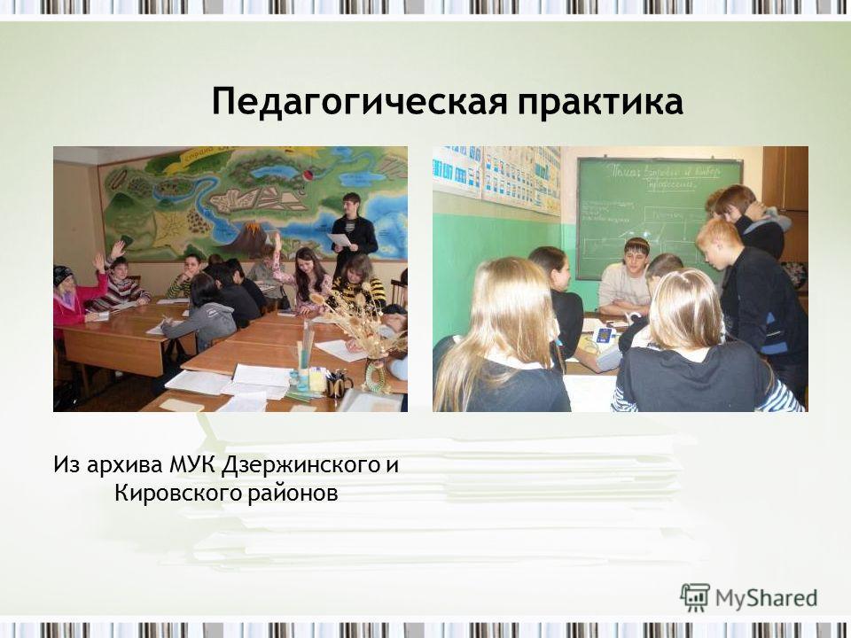 Педагогическая практика Из архива МУК Дзержинского и Кировского районов