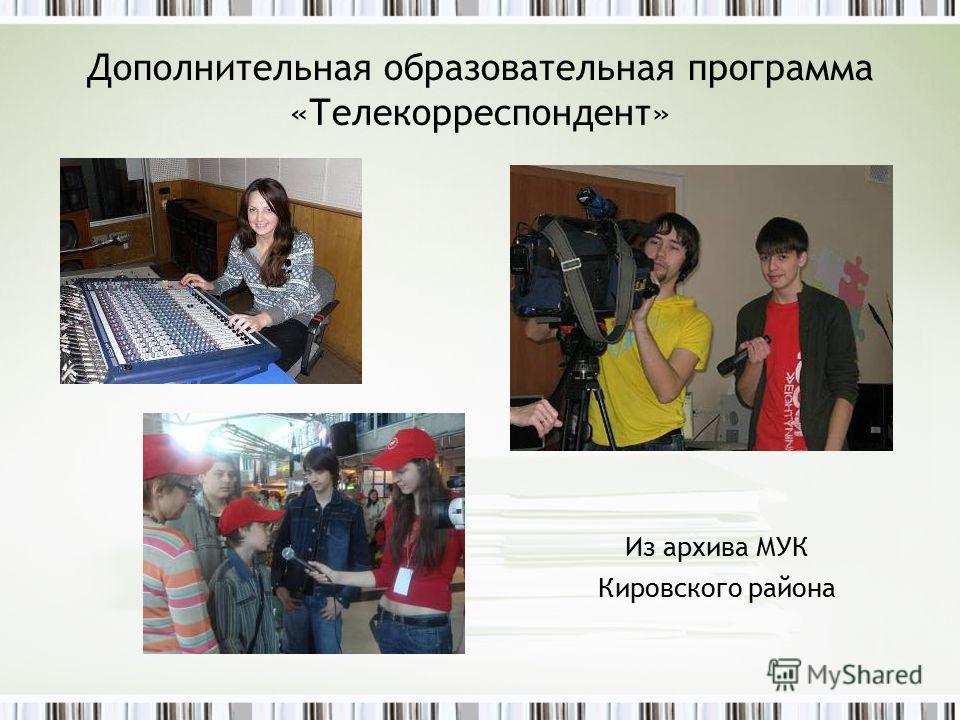 Дополнительная образовательная программа «Телекорреспондент» Из архива МУК Кировского района