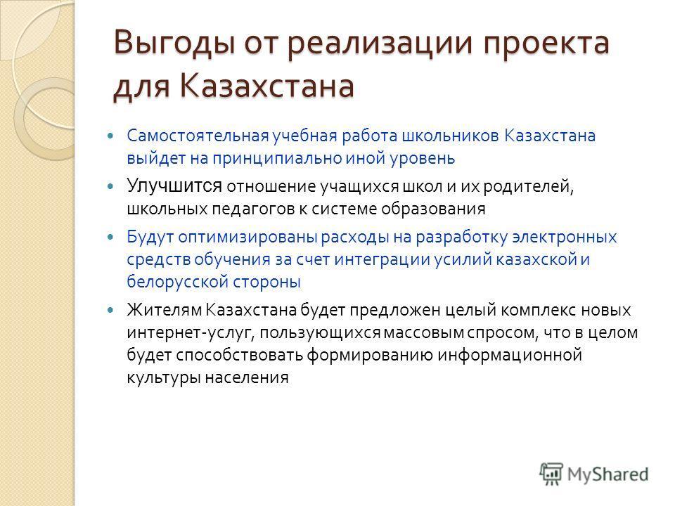 Характеристики проекта Проект имеет большую общественную значимость и национальные масштабы Проект является быстро окупаемым и экономически высокоэффективным Проект имеет существенные перспективы для расширения. Для проекта белорусской стороной разра
