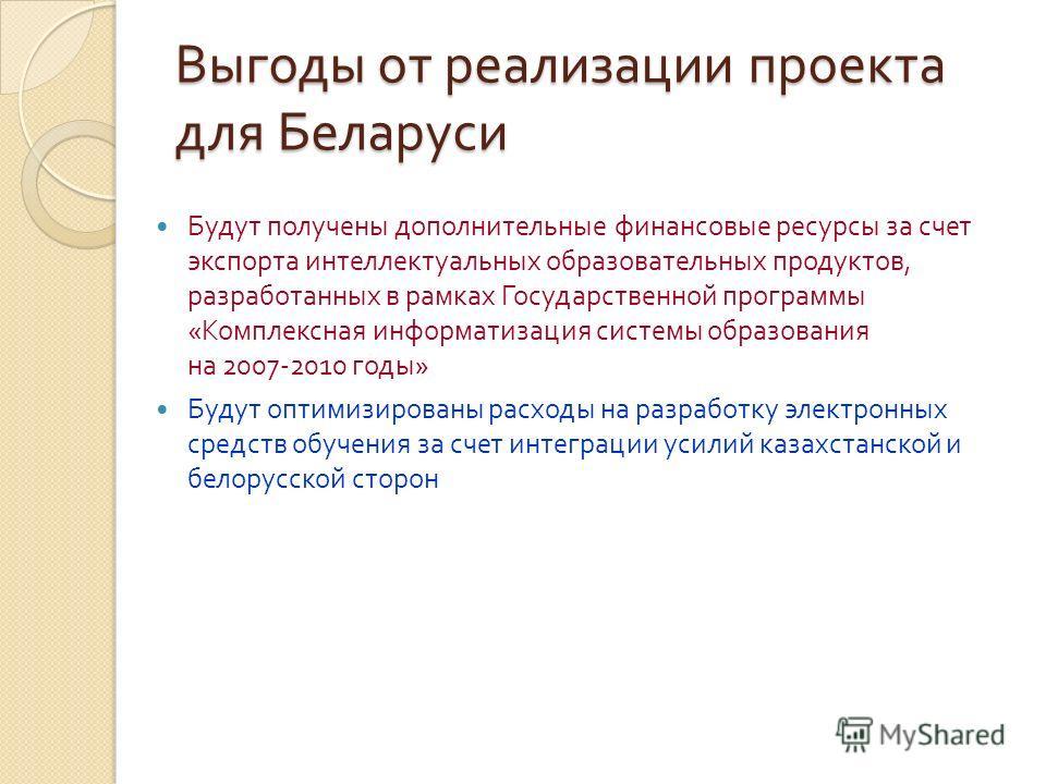 Выгоды от реализации проекта для Казахстана Самостоятельная учебная работа школьников Казахстана выйдет на принципиально иной уровень Улучшится отношение учащихся школ и их родителей, школьных педагогов к системе образования Будут оптимизированы расх