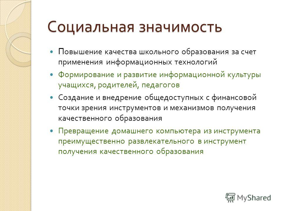 Бизнес - идея Основной доход компании – оказание платных Интернет - услуг школьникам и их родителям, студентам Казахстана. Для методической поддержки проекта часть доходов компания отчисляет школам Казахстана, участвующим в проекте.
