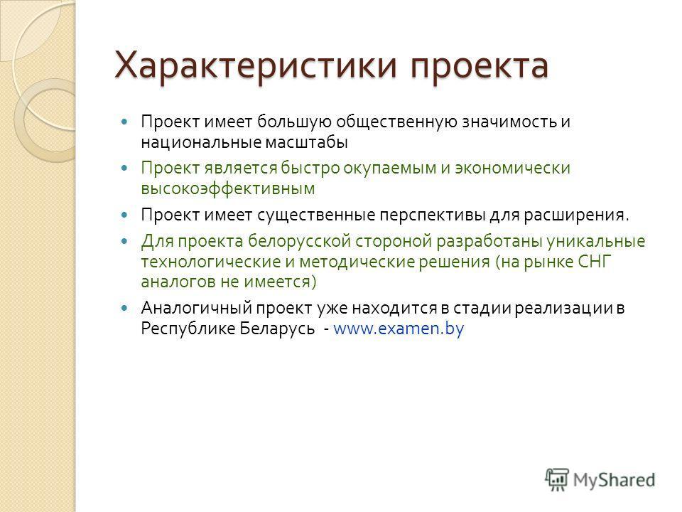 Потенциал рынка В Казахстане примерно около 1,5 млн. школьников ; целевая аудитория примерно 50% (5-11 класс ). Средняя стоимость услуги в месяц составит около 10 долларов. При условии, что данную услугу закажут родители 5% школьников, нашими постоян