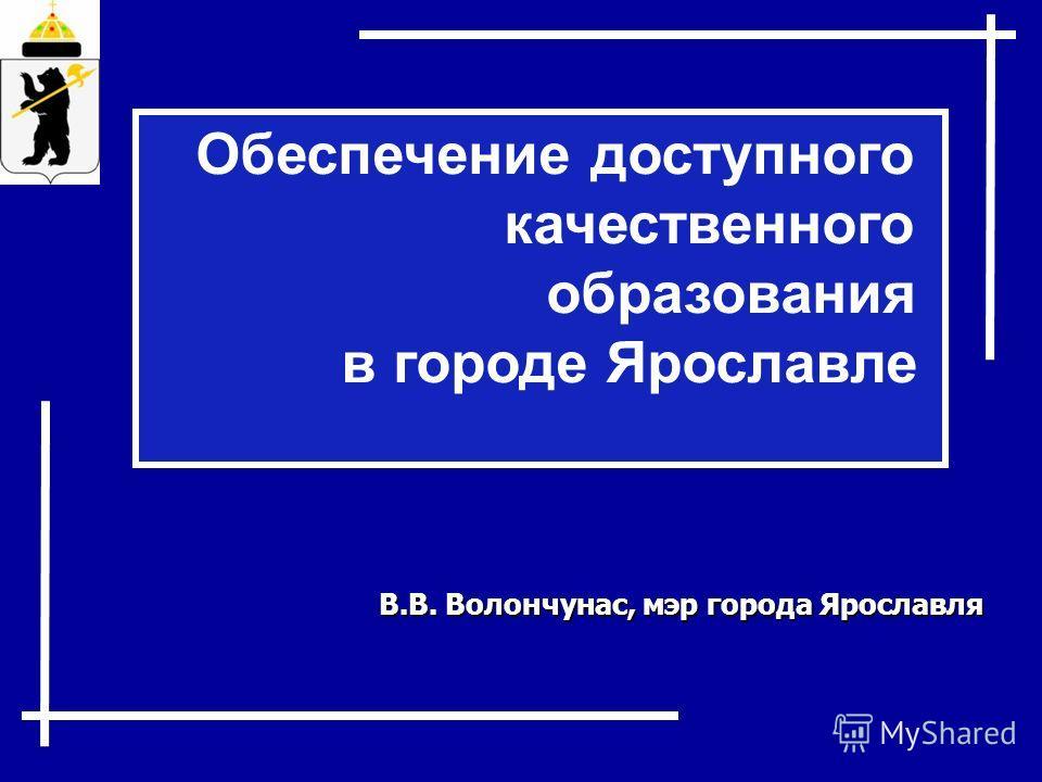 Обеспечение доступного качественного образования в городе Ярославле В.В. Волончунас, мэр города Ярославля