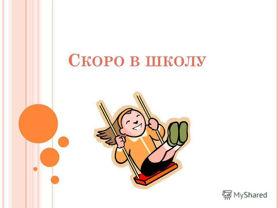 С КОРО В ШКОЛУ