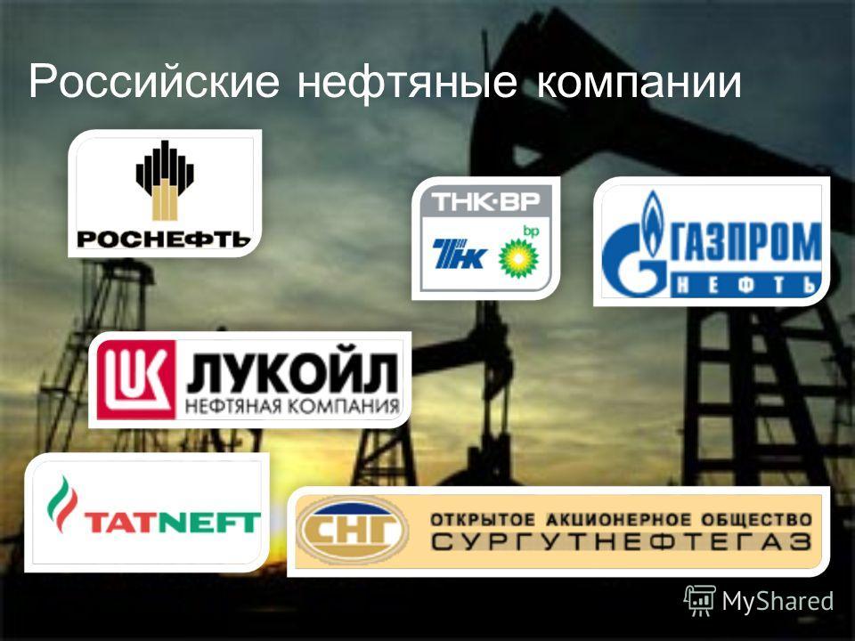 Российские нефтяные компании