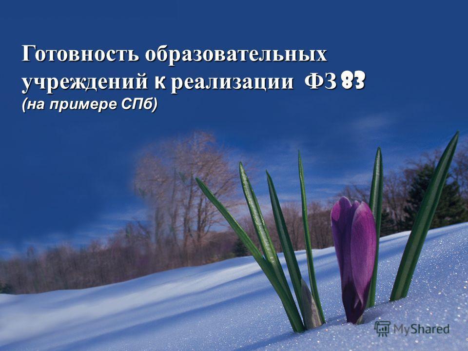 46 Время на решение задач Закон вступил в силу с 1 января 2011 года (по некоторым положениям) Закон вступил в силу с 1 января 2011 года (по некоторым положениям) Переходный период до Переходный период до 1 июля 2012 года 1 июля 2012 года