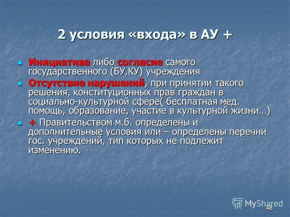 47 Готовность образовательных учреждений к реализации ФЗ 83 (на примере СПб)