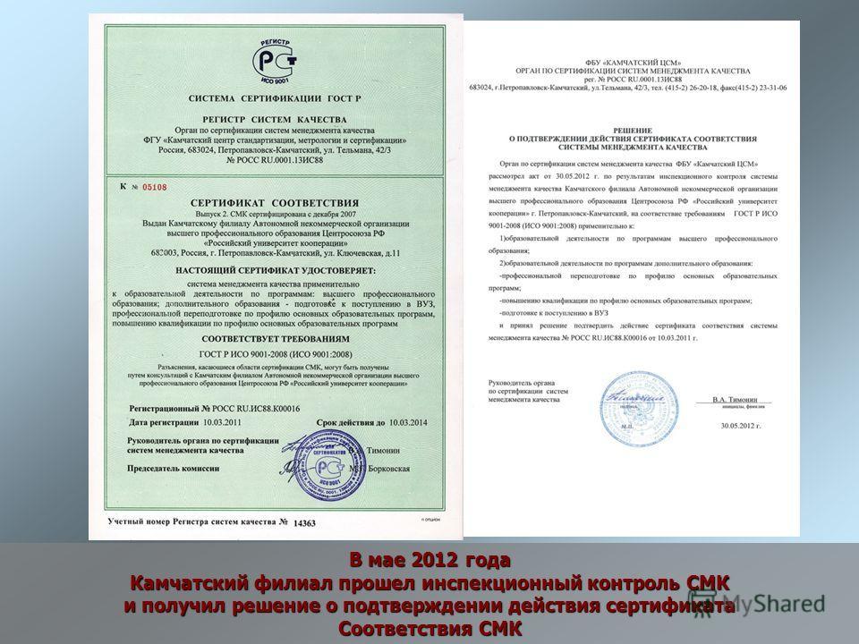 В мае 2012 года Камчатский филиал прошел инспекционный контроль СМК и получил решение о подтверждении действия сертификата Соответствия СМК