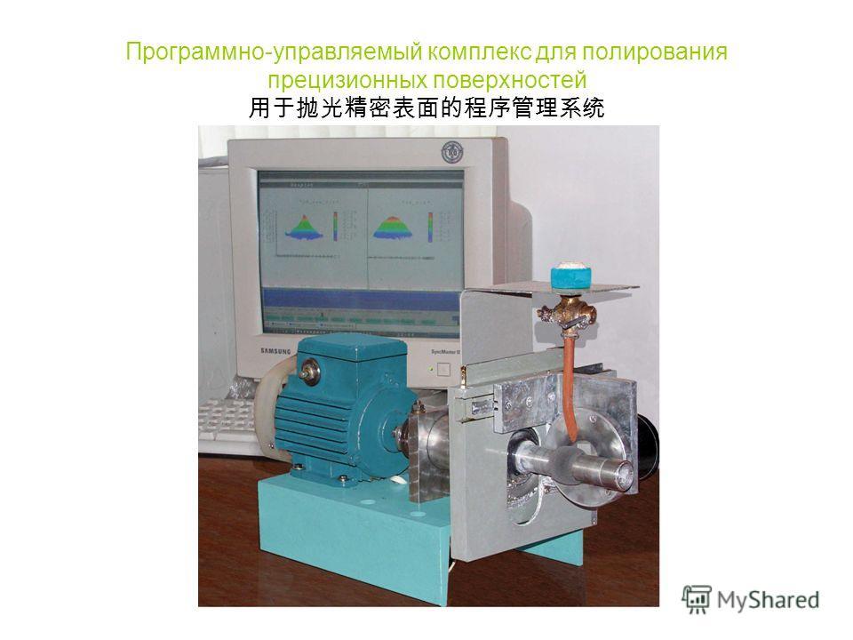 Программно-управляемый комплекс для полирования прецизионных поверхностей