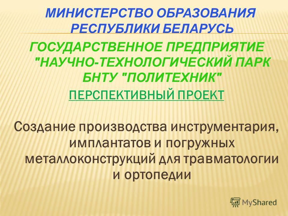 МИНИСТЕРСТВО ОБРАЗОВАНИЯ РЕСПУБЛИКИ БЕЛАРУСЬ ГОСУДАРСТВЕННОЕ ПРЕДПРИЯТИЕ
