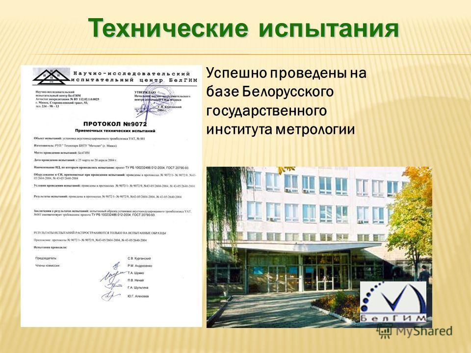 Технические испытания Успешно проведены на базе Белорусского государственного института метрологии
