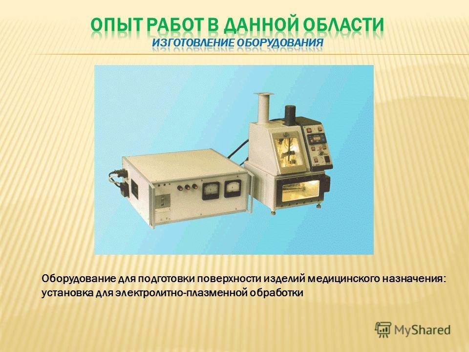 Оборудование для подготовки поверхности изделий медицинского назначения: установка для электролитно-плазменной обработки