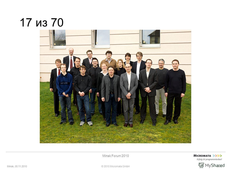 Minsk, 05.11.2010© 2010 Micromata GmbH Minsk Forum 2010 Seite 17 из 70