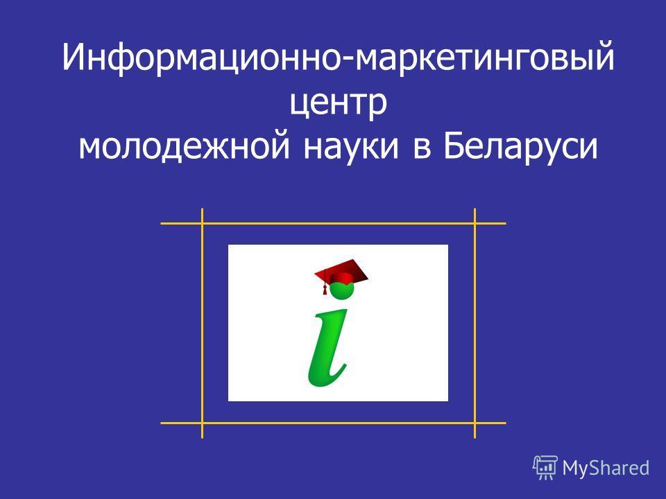 Информационно-маркетинговый центр молодежной науки в Беларуси