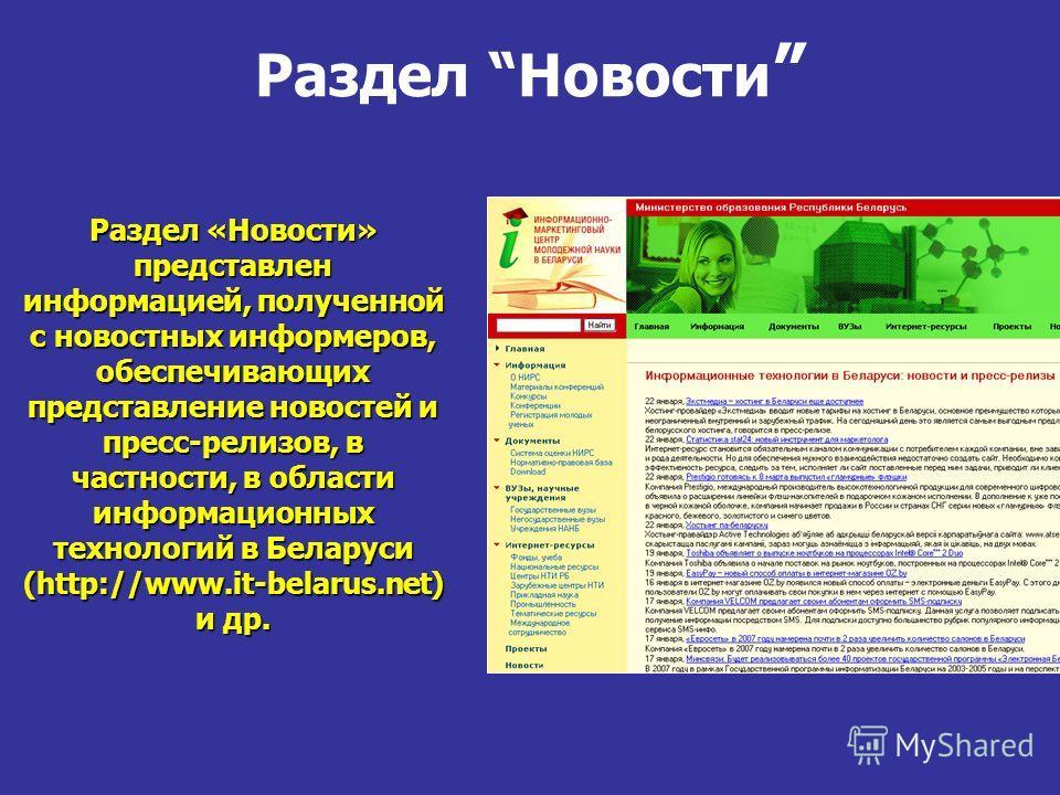 Раздел Новости Раздел «Новости» представлен информацией, полученной с новостных информеров, обеспечивающих представление новостей и пресс-релизов, в частности, в области информационных технологий в Беларуси (http://www.it-belarus.net) и др.
