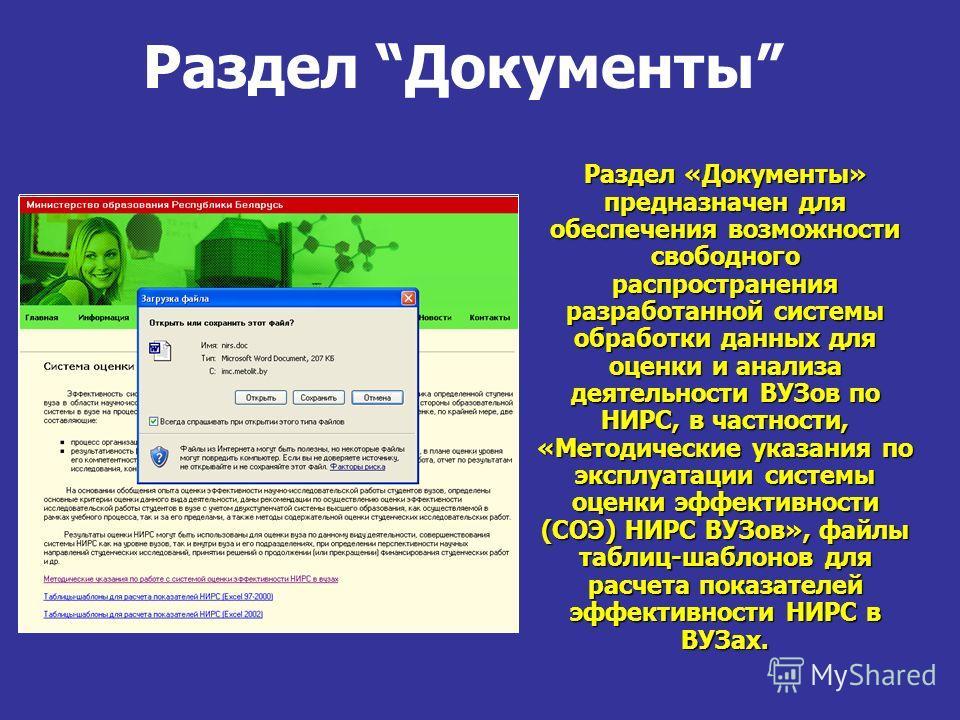 Раздел Документы Раздел «Документы» предназначен для обеспечения возможности свободного распространения разработанной системы обработки данных для оценки и анализа деятельности ВУЗов по НИРС, в частности, «Методические указания по эксплуатации систем